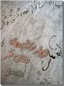 خرید کتاب دیوارنوشته های زندان قصر از: www.ashja.com - کتابسرای اشجع