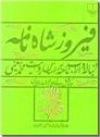 خرید کتاب فیروز شاه نامه از: www.ashja.com - کتابسرای اشجع