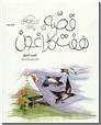 خرید کتاب قصه هفت کلاغون شاملو از: www.ashja.com - کتابسرای اشجع