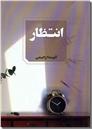 خرید کتاب انتظار فهیمه رحیمی از: www.ashja.com - کتابسرای اشجع