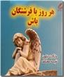 خرید کتاب هر روز با فرشتگان باش از: www.ashja.com - کتابسرای اشجع