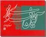 خرید کتاب آیین دف نوازی 1 از: www.ashja.com - کتابسرای اشجع