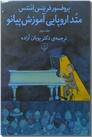 خرید کتاب متد اروپایی آموزش پیانو 3 از: www.ashja.com - کتابسرای اشجع