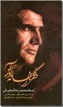 خرید کتاب هزار گلخانه آواز از: www.ashja.com - کتابسرای اشجع