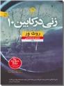 خرید کتاب زنی در کابین 10 از: www.ashja.com - کتابسرای اشجع