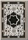 خرید کتاب قرآن کریم سفید وزیری ترمو از: www.ashja.com - کتابسرای اشجع