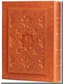 خرید کتاب قرآن کریم رحلی نفیس از: www.ashja.com - کتابسرای اشجع