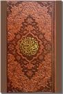 خرید کتاب نهج البلاغه پالتویی از: www.ashja.com - کتابسرای اشجع