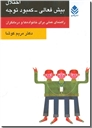 خرید کتاب اختلال بیش فعالی - کمبود توجه از: www.ashja.com - کتابسرای اشجع