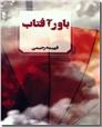 خرید کتاب باور آفتاب از: www.ashja.com - کتابسرای اشجع