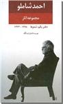خرید کتاب مجموعه آثار احمد شاملو 1 از: www.ashja.com - کتابسرای اشجع