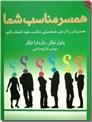 خرید کتاب همسر مناسب شما از: www.ashja.com - کتابسرای اشجع