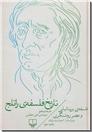 خرید کتاب تاریخ فلسفه راتلج 5 از: www.ashja.com - کتابسرای اشجع