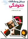 خرید کتاب مسائل و مشکلات خانوادگی از: www.ashja.com - کتابسرای اشجع