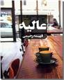 خرید کتاب عالیه از: www.ashja.com - کتابسرای اشجع