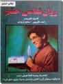 خرید کتاب روانشناسی خشم از: www.ashja.com - کتابسرای اشجع