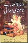 خرید کتاب دایره المعارف نام های ایرانی از: www.ashja.com - کتابسرای اشجع