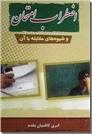 خرید کتاب اضطراب امتحان از: www.ashja.com - کتابسرای اشجع
