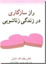 خرید کتاب راز سازگاری در زندگی زناشویی از: www.ashja.com - کتابسرای اشجع