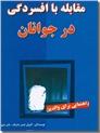 خرید کتاب مقابله با افسردگی در جوانان از: www.ashja.com - کتابسرای اشجع