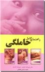خرید کتاب راهنمای کامل حاملگی از: www.ashja.com - کتابسرای اشجع