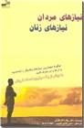 خرید کتاب نیازهای مردان، نیازهای زنان از: www.ashja.com - کتابسرای اشجع