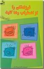 خرید کتاب فرزندتان را از اضطراب رها کنید از: www.ashja.com - کتابسرای اشجع
