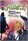 خرید کتاب عبارات تاکیدی مثبت برای زنان از: www.ashja.com - کتابسرای اشجع