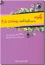 خرید کتاب چگونه به مرد زندگی ام بگویم دوستت دارم از: www.ashja.com - کتابسرای اشجع