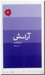 خرید کتاب مشاوره جنسی و زناشویی از: www.ashja.com - کتابسرای اشجع