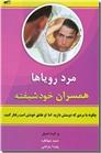 خرید کتاب مرد رویاها از: www.ashja.com - کتابسرای اشجع