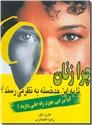 خرید کتاب چرا زنان تا به این حد خسته به نظر می رسند؟ از: www.ashja.com - کتابسرای اشجع