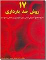 خرید کتاب 17 روش ضد بارداری از: www.ashja.com - کتابسرای اشجع