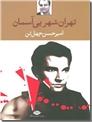 خرید کتاب تهران شهر بی آسمان از: www.ashja.com - کتابسرای اشجع