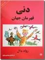 خرید کتاب دنی قهرمان جهان از: www.ashja.com - کتابسرای اشجع