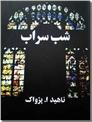 خرید کتاب شب سراب از: www.ashja.com - کتابسرای اشجع