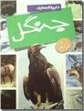خرید کتاب دایره المعارف جنگل از: www.ashja.com - کتابسرای اشجع