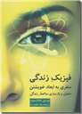 خرید کتاب فیزیک زندگی از: www.ashja.com - کتابسرای اشجع