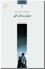خرید کتاب میان ستاره ای از: www.ashja.com - کتابسرای اشجع