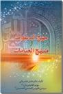 خرید کتاب مهج الدعوات و منهج العنایات از: www.ashja.com - کتابسرای اشجع