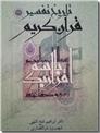 خرید کتاب تاریخ تفسیر قرآن کریم از: www.ashja.com - کتابسرای اشجع