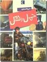 خرید کتاب دایره المعارف حمل و نقل از: www.ashja.com - کتابسرای اشجع