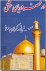 خرید کتاب در محضر دریای عشق از: www.ashja.com - کتابسرای اشجع