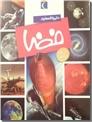 خرید کتاب دایره المعارف فضا از: www.ashja.com - کتابسرای اشجع