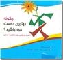 خرید کتاب چگونه بهترین دوست خود باشید از: www.ashja.com - کتابسرای اشجع