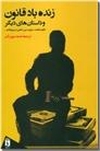 خرید کتاب زنده باد قانون و چند داستان دیگر از: www.ashja.com - کتابسرای اشجع