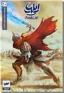 خرید کتاب ایلیا - کمیک استریپ 10 از: www.ashja.com - کتابسرای اشجع