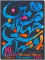 خرید کتاب دهمین دوسالانه جهانی پوستر از: www.ashja.com - کتابسرای اشجع