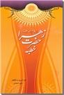خرید کتاب خطبه حضرت زهرا س از: www.ashja.com - کتابسرای اشجع