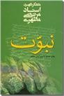 خرید کتاب نبوت از: www.ashja.com - کتابسرای اشجع